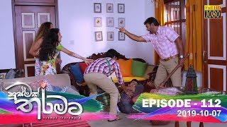 Husmak Tharamata | Episode 112 | 2019-10-07 Thumbnail