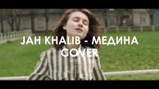 МЕДИНА Jah Khalib COVER Jerry Heil