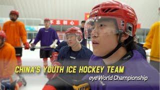 China's youth ice hockey team eye World Championship