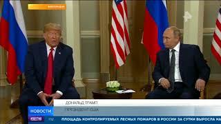 видео Встреча Путина и Трампа 2018. - Официальный Форекс сайт трейдера ВебМастераМаксима