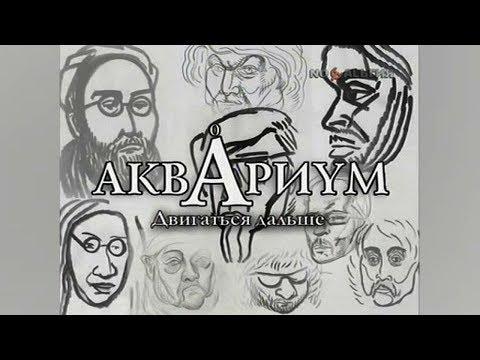 АКВÅРИYМ - ЕЛОВАЯ СУБМАРИНА (2007) Третья часть.