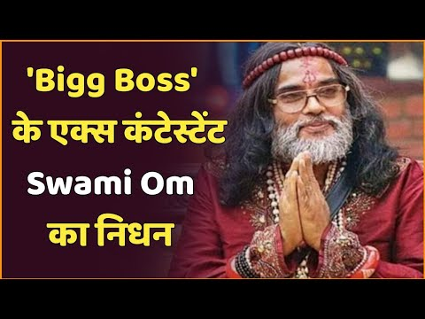 Mumbai News Live Today | Swami Om ex Bigg Boss Contestant Death