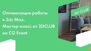 Мастер-класс от 3DCLUB об оптимизации работы в 3DSMAX на CG Event 2015