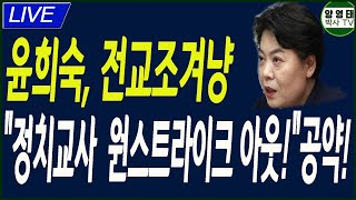 """윤희숙, 전교조겨냥  """"정치교사  원스트라이크…"""