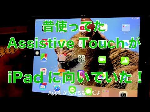 以前iPhoneで使っていたAssistiveTouchがiPadに向いてるというのに気づいた