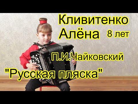 """П.И.Чайковский """"Русская пляска"""" Алёна Кливитенко 8 лет ст.Крыловская"""