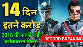 2.0 11th day WORLDWIDE Box OFFICE COLLECTION