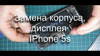 Заміна корпусу IPhone 5s /Заміна екрану IPhone 5s / Ремонт IPhone 5s