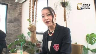 """""""2014年シーズンの見所は!?"""" 2014年2月号 収録後記 LPGA NETWORK"""