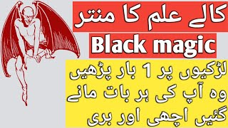Download lagu ladkiyon ko vash mein karne ka mantra Black magic Kala ilm Jadu ka Amal Tilismati Amliyat MP3