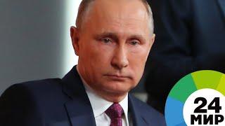 Путин: Отношения России и Турции находятся на подъеме - МИР 24