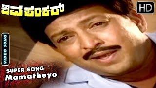 Mamatheyo Song   Shivashankar Kannada Movie   Kannada Songs   Vishnuvardhan Hit Songs