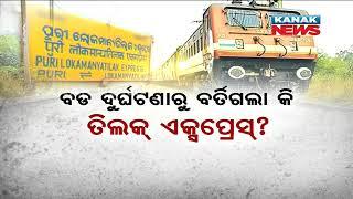 Puri LTT Express Lost Its Way Near Machapur, Ta...