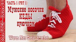 Домашние мужские Тапочки Носки КЕДЫ крючком ВЯЗАНИЕ НОСКОВ КАК ВЯЗАТЬ домашние носки крючком Часть 1