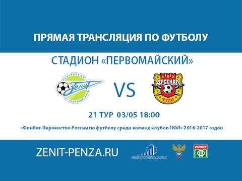 фонбет первенство россии по футболу 2 дивизион