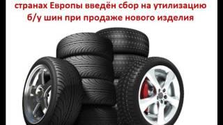 Проблемы утилизации автомобильных покрышек