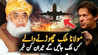 Big News About Fazal Ur Rehman || Fazal Ur Rehman Soon Leave Pakistan