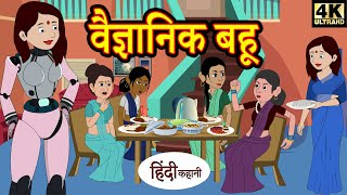 Bedtime Stories वैज्ञानिक बहू - Moral Stories | Stories in Hindi | Kahani | Funny | Comedy New Story