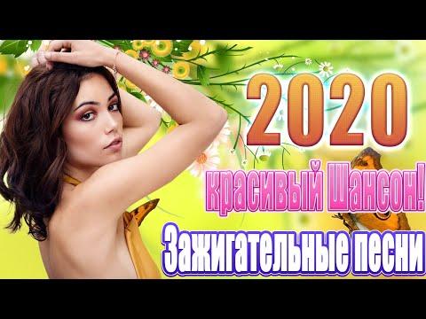 Красивые песни шансона 💖 Самые Душевные Русские Песни 2020 💖 Очень красивые песни о Любви!