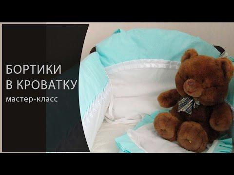 BabyBlog: Бортики и постельное бельё для детской кроватки