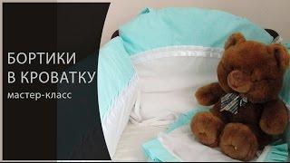 Бортики в детскую кроватку - шьем своими руками(, 2017-02-24T08:28:12.000Z)