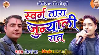 Latest Kumaoni Song Swarg Tara Singer Binni Mahar JHUMIGO WINNER
