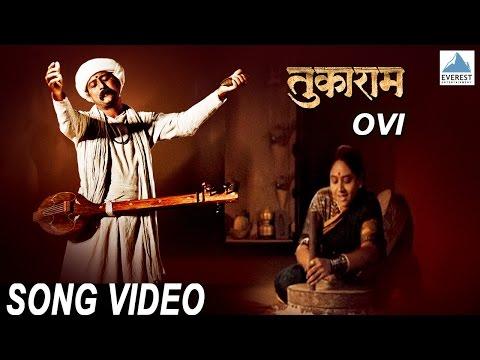 Ovya (Ovi) - Tukaram   Superhit Marathi Songs  Jeetendra Joshi, Radhika Apte