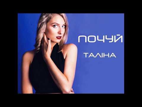 Таліна - Ти далекий (Аудіо | Почуй)