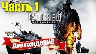Battlefield Bad Company 2 Прохождение на русском - Часть 1