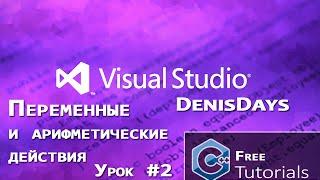 Microsoft Visual Studio 2013 - Переменные и арифметические действия C++ / 2 урок