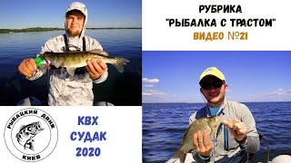 Рыбалка 2020 Ловля судака летом Судак на джиг летом Рыбалка на КВХ