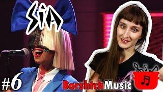 БорщMusic #6: Sia