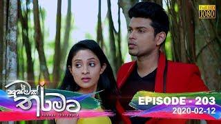 Husmak Tharamata | Episode 203 | 2020- 02- 12 Thumbnail