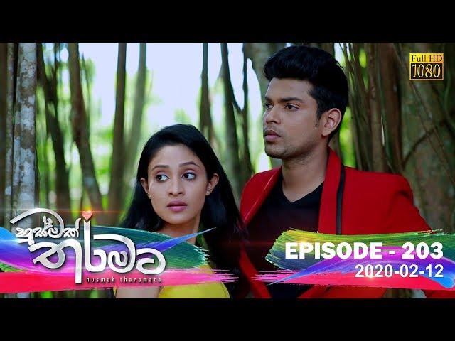 Husmak Tharamata | Episode 203 | 2020- 02- 12
