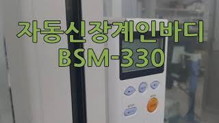병원개원진단의료장비  자동신장계인바디 BSM-330
