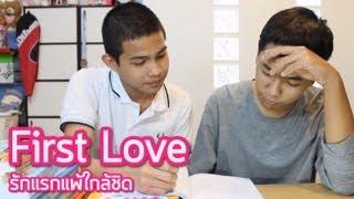 Repeat youtube video [หนั้งสั้น] First Love รักแท้ ... แพ้ใกล้ชิด