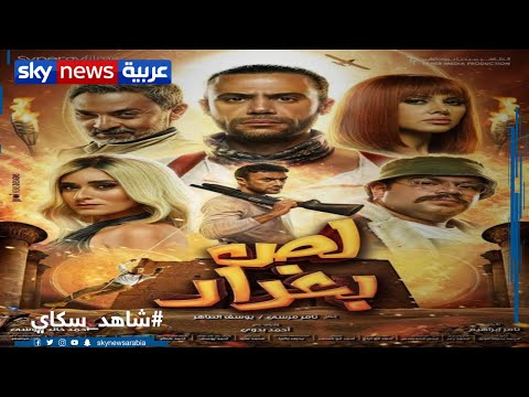 منصات   فيلم يحقق 62 جنيه مصري.. وباقي الإيرادات لا تتجاوز الـ700 دولار  - 17:59-2020 / 6 / 29