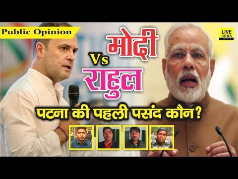 Lok Sabha 2019 Narendra Modi Vs Rahul Gandhi Patna के Gandhi Maidan में Public ने बताया अपना Opinion