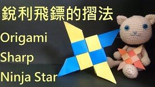 摺紙 銳利飛鏢的摺法 How to make an Origami Sharp Ninja Star