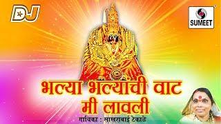 DJ Bhalya Bhalyanchi Vat Mi Lavli Ga - Devi Bhaktigeet - Sumeet Music