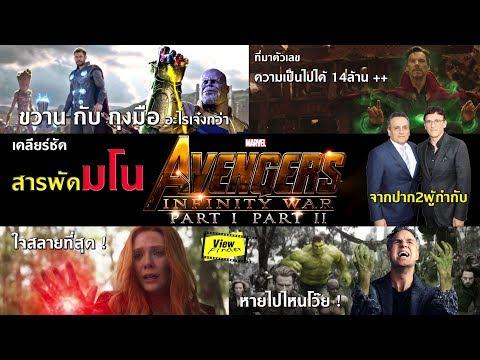 เคลียร์ทุกมโน ' Infinity War ' เข้าใจตรงกันก่อน Avengers4 [ Viewfinder ]