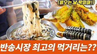 반송시장에서 창원맛집 찾기 칼국수 김밥 튀김등   co…