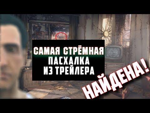 Fallout 4: Секрет Трейлера Раскрыт!