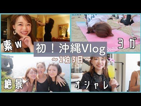 【沖縄vlog】2泊3日!人生初の沖縄が最高すぎた💗3日の全てをお見せします!!