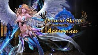 Поднятия бр в Demon Slayer 2