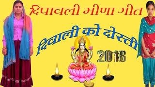 दिपावली 2018 // मीणा वाटी गीत ।। लछमी जोडा सु पुजागा।। New meena geet 2018
