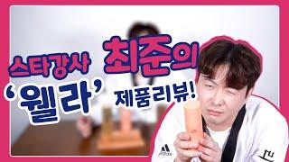 리안헤어 x 웰라 , 스타강사 최준의 제품리뷰!