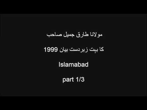 Tariq Jameel sb Zabardast old bayan 1999 islamabad