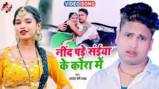 #Video अवधेश प्रेमी यादव का नया भोजपुरी वीडियो || नींद पड़े सईया के कोरा में ||