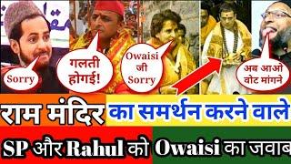 Utter Pradesh Election में राममंदिर का साथ देने वाले अखिलेश और राहुल को मुसलमान नही देंगे वोट Owaisi